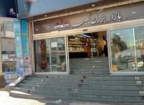 فروش تجاری و مغازه 12 متر در گیشا در شیپور-عکس کوچک