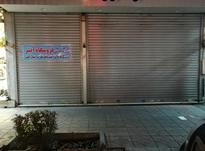 اجاره مغازه۶٠متر+٣٠متربالکن بر بلواربیژن در شیپور-عکس کوچک
