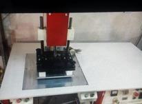 دستگاه جوش پلاستیک پرس داغی در شیپور-عکس کوچک