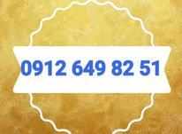 0912.649.82.51 سیم کارت همراه اول دایمی  در شیپور-عکس کوچک