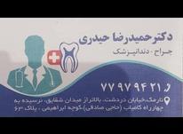 منشی و دستیار دندانپزشک در شیپور-عکس کوچک