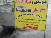 جلوبندی سازی  ومیزان فرمان عمو علی  در شیپور