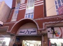 فروش تجاری  در پاساژ مروارید طبقه اول در شیپور-عکس کوچک