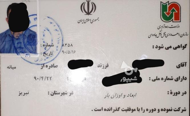 راننده35ساله مجرد سالم کاری و 100درصدم باتجربه در گروه خرید و فروش استخدام در آذربایجان شرقی در شیپور-عکس6