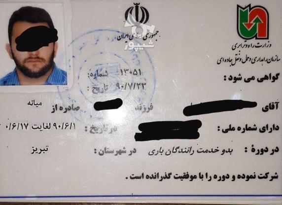 راننده35ساله مجرد سالم کاری و 100درصدم باتجربه در گروه خرید و فروش استخدام در آذربایجان شرقی در شیپور-عکس8