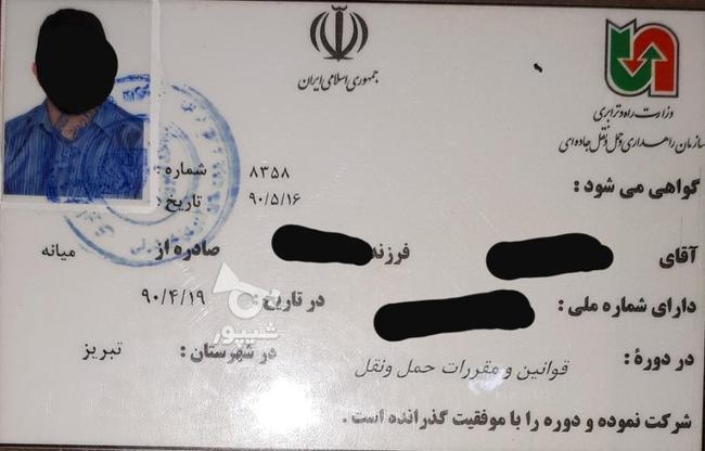 راننده35ساله مجرد سالم کاری و 100درصدم باتجربه در گروه خرید و فروش استخدام در آذربایجان شرقی در شیپور-عکس2