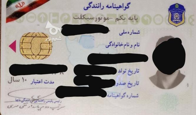 راننده35ساله مجرد سالم کاری و 100درصدم باتجربه در گروه خرید و فروش استخدام در آذربایجان شرقی در شیپور-عکس3