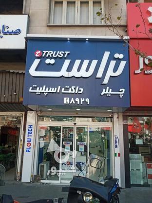 سرمایشی و گرمایشی در گروه خرید و فروش خدمات و کسب و کار در تهران در شیپور-عکس1