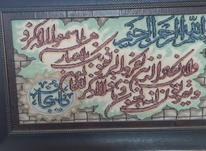 تابلوفرش دستباف آیه در شیپور-عکس کوچک