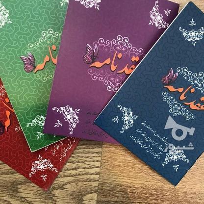 دفتر ازدواج عقد دائم موقت صیغه نامه عقد نامه معتبر با مهربرج در گروه خرید و فروش خدمات و کسب و کار در خراسان رضوی در شیپور-عکس3