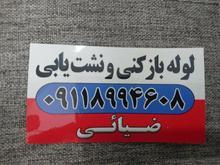 لوله بازکنی و نشتیابی فوری مناسب بدون کثیف کاری 24ساعته  در شیپور