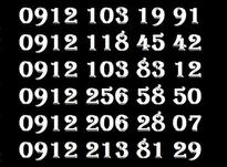 0912.152.13.44 در شیپور-عکس کوچک