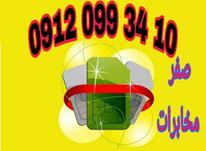 0912.099.34.10 صفر مخابرات  در شیپور-عکس کوچک