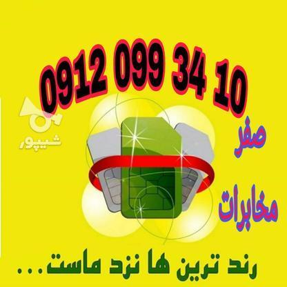 0912.099.34.10 صفر مخابرات  در گروه خرید و فروش موبایل، تبلت و لوازم در تهران در شیپور-عکس1