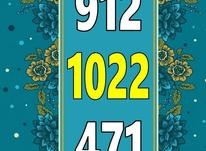 0912.10.22.471 خط رند همراه اول  در شیپور-عکس کوچک