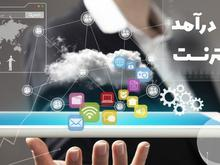 کسب درآمد میلیونی از اینترنت برای همیشه. در شیپور