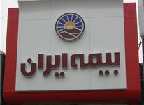 بازاریاب بیمه ایران در شیپور-عکس کوچک