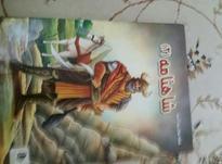 کتاب شاهنامه در شیپور-عکس کوچک