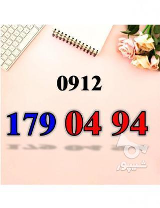 94\04\179\0912 در گروه خرید و فروش موبایل، تبلت و لوازم در قم در شیپور-عکس1