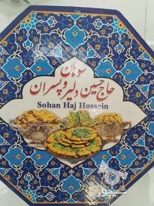 بازاریاب ویزیتور در سوهان حاج حسین دلیر و پسران در گروه خرید و فروش استخدام در تهران در شیپور-عکس2