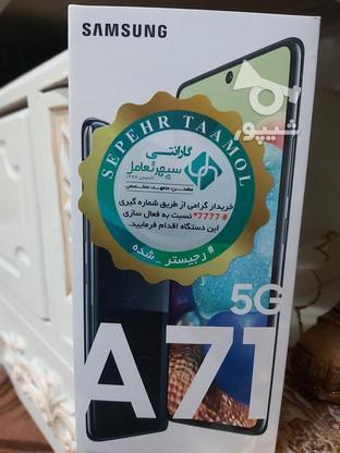 گوشی   A71 5G  128g   ram8  آکبند در گروه خرید و فروش موبایل، تبلت و لوازم در آذربایجان غربی در شیپور-عکس1