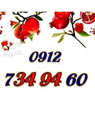 912.734.94.60 در گروه خرید و فروش موبایل، تبلت و لوازم در تهران در شیپور-عکس1