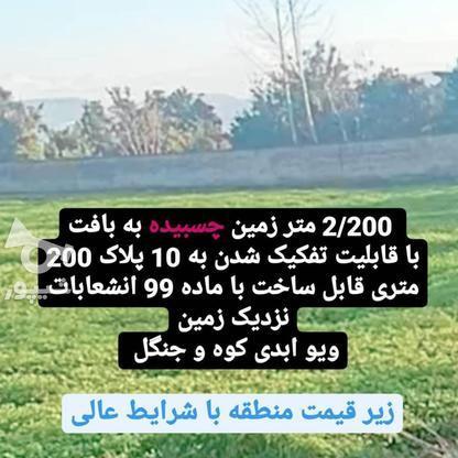 فروش زمین 2200 متر در آمل در گروه خرید و فروش املاک در مازندران در شیپور-عکس1