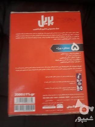 نمکماشینظرفشویی در گروه خرید و فروش لوازم شخصی در تهران در شیپور-عکس2