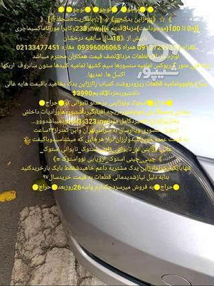 لوازم مزدا3 وقطعات مزدا3استوک نوبدنه وفنی وووبابهترین قیمتها در گروه خرید و فروش وسایل نقلیه در تهران در شیپور-عکس2