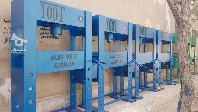پرس هیدرولیک 100 تن پارس (سرمدی) در گروه خرید و فروش صنعتی، اداری و تجاری در اصفهان در شیپور-عکس1