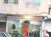 فروش تجاری و مغازه 16 متر در تهرانپارس شرقی در شیپور-عکس کوچک