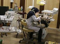 استخدام دستیار دندانپزشک پس از آموزش در شیپور-عکس کوچک