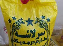 برنج سرلاشه ایرانی  در شیپور-عکس کوچک