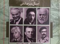 جهان داستان ایران جلد اول در شیپور-عکس کوچک
