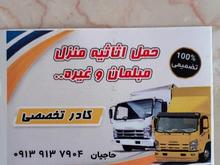 حمل اثاثیه منزل ، مبلمان و جهیزیه عروس در شیپور