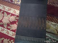 تسمه پهن کمباین جاندیر955و1055 در شیپور-عکس کوچک