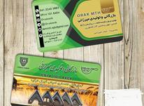 نمایندگی فروش تیغه(کمباین. دروگر.موور) گورال ترکیه در ایران  در شیپور-عکس کوچک