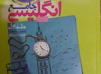 کتاب تست زبان جامع پایه در شیپور-عکس کوچک