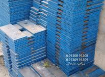 قالب فلزی بتن فولاد مبارکه در شیپور-عکس کوچک
