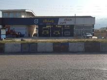 مغازه 75 متری ویک سوله 700متری  در شیپور