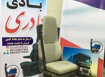 صندلی بادی کامیون رنو در حد صفر در شیپور-عکس کوچک