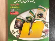 کتاب زیپ دین و زندگی نظام جدید نشر الگو استفاده نشده در شیپور