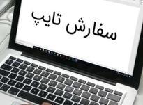 تایپ متون فارسی و انگلیسی در شیپور-عکس کوچک