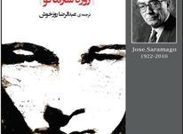 کتاب مرد تکثیر شده اثر ژوزه ساراماگو نشر روزگار در شیپور-عکس کوچک