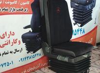 صندلی بادی بنز اتکو در شیپور-عکس کوچک