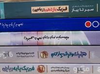 کتاب کنکور در شیپور-عکس کوچک