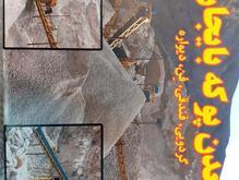 فروش معدن پوکه در شیپور
