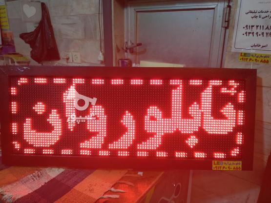 تابلو روان تابلوروان ال ای دی سایز 42*106 با گارانتی شرکتی در گروه خرید و فروش صنعتی، اداری و تجاری در تهران در شیپور-عکس1