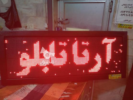 تابلو روان تابلوروان ال ای دی سایز 42*106 با گارانتی شرکتی در گروه خرید و فروش صنعتی، اداری و تجاری در تهران در شیپور-عکس2