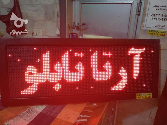 تابلو روان تابلوروان ال ای دی سایز 42*106 با گارانتی شرکتی در گروه خرید و فروش صنعتی، اداری و تجاری در تهران در شیپور-عکس4